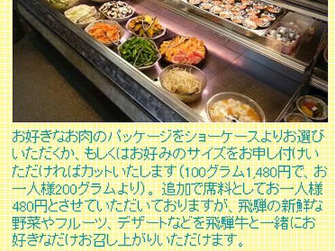 HP情報2 山武商店