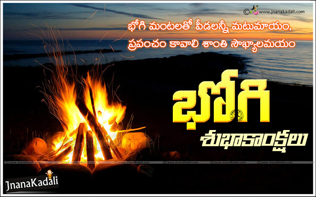 Bhogi latest Wishes Quotes-telugu bhogi wallpapers-bhogi wishes information