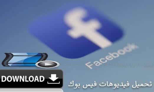 تحميل فيديو من فيس بوك,تنزيل فيديو من الفيس بوك,تحميل فيديوهات الفيس بوك,download facebook video