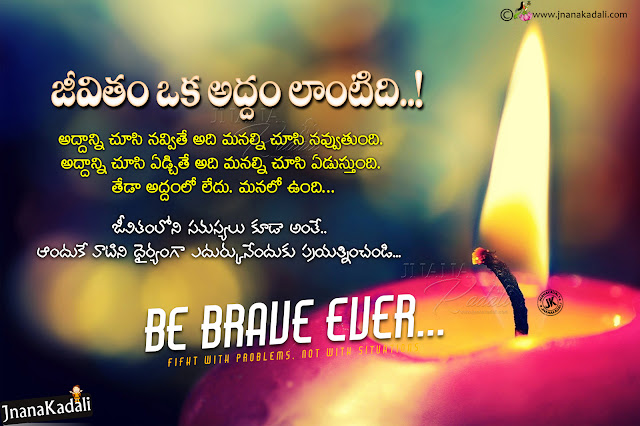 best quotes on life, telugu quotes on success, importance life quotes in telugu, Telugu self motivational sayings