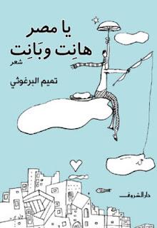 تحميل كتاب يا مصر هانت وبانت PDF تميم البرغوثي