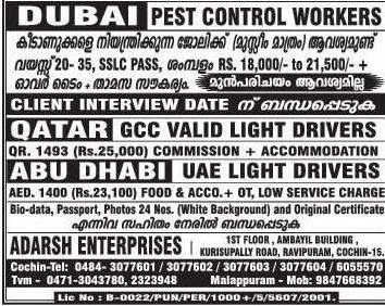 JOB VACANCIES FOR PEST CONTROL/CARE GIVERS/MEDICAL OFFICERS