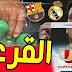 نتائج قرعة نصف نهائي كأس ملك إسبانيا.. ريال مدريد مع برشلونة