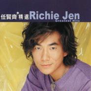 Richie Ren (Ren Xian Qi 任贤齐) - Hua Tai Xiang (花太香)