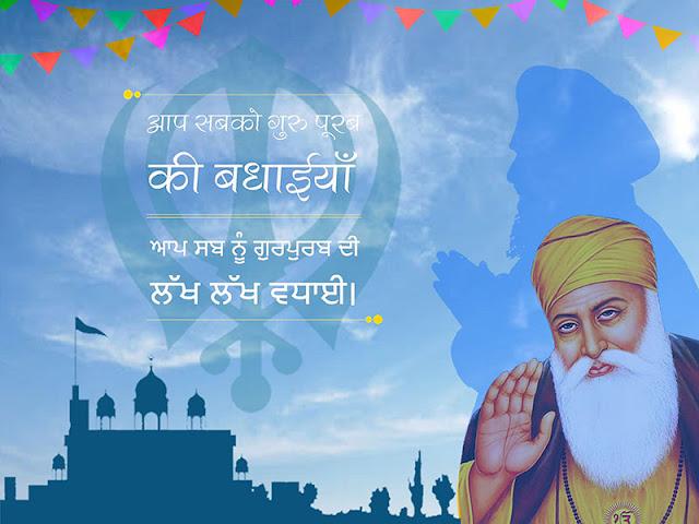 guru nanak jayanti hd images with quotes, guru nanak jayanti greeting & wishes
