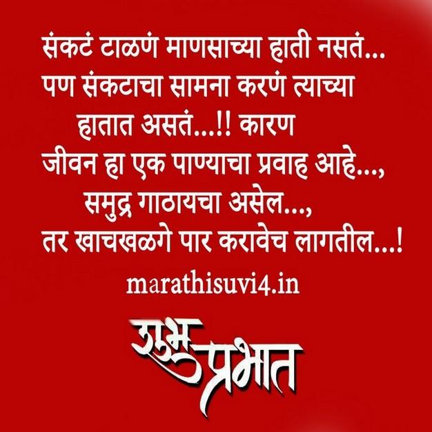 तुमचा दिवस शुभ जावो   Marathi suvichar   Hindi ...