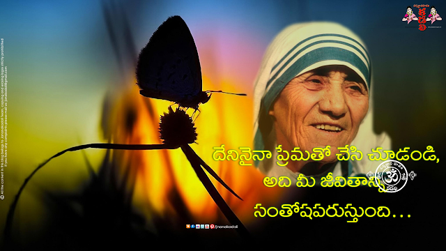 Here is a nice Mother Teresa Telugu Quotes with Nice Images. Awesome Mother Teresa Thoughts images in Telugu Language with Nice Quotes. Telugu Online Mother Teresa Images. Best Telugu Mother Teresa Quotes Pictures.Mother Teresa Telugu Images with Quotations.Telugu Daily Good thoughts by Mother Teresa