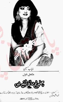 Chalo hum man lete hain by Nayab Hussain pdf