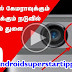DO YOU KNOW THERE IS A SMALL HOLE IN I PHONE NEAR CAMERA WHY? | ANDROID TAMIL