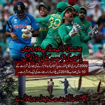 بھارت کی کرکٹ ورلڈ کپ2019 میں پاکستان کی شرکت روکنے کی سر توڑ کوشش