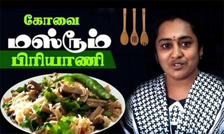 How to make Mushroom Biryani in Tamil