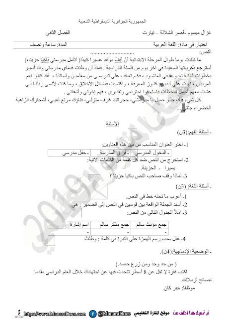 اختبارات اللغة العربية الفصل الثاني السنة الخامسة 5 ابتدائي المكيفة مع الجيل الثاني + التصحيح
