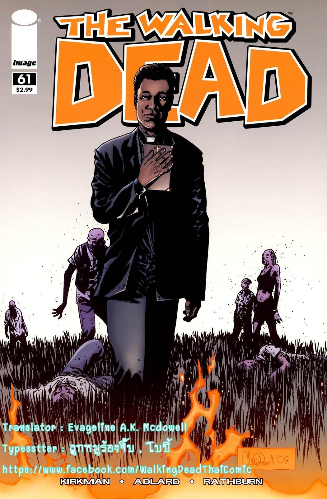 The Walking Dead-ตอนที่ 61