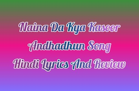 Naina-Da-Kya-Kasoor-song-lyrics-in-Hindi-Andhadhun-Amit-Trivedi