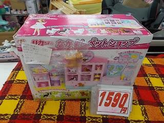 中古品の、りかちゃんなかよしペットショップは1590円です。