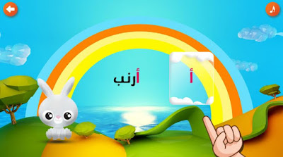 برنامج تعلم الكلمات و الحروف العربية