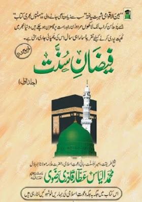Faizan e Sunnat By Maulana Ilyas Attar Qadri PDF Free Download