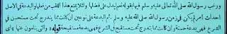 BID'AH TERBAGI DUA: BID'AH HASANAH DAN BID'AH MUSTAQBAHAH (BURUK) salafi