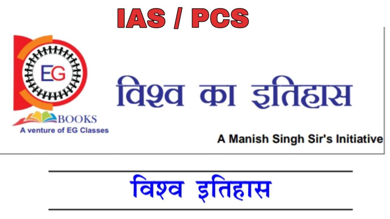 World History Notes in Hindi PDF Download IAS व PCS के लिए