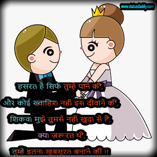 LOVE,STATUS,HINDI,WHATSAPPS,IMAGE,HD