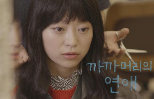 Sinopsis Buzzcut Love / Kkakkameoriui Yeonae (2017) - Film TV Korea