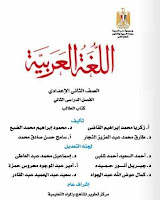 تحميل كتاب اللغة العربية للصف الثانى الاعدادى الترم الثانى
