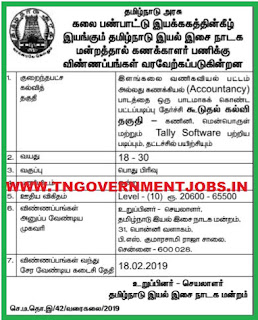 tamil-nadu-eyal-isai-nataka-mandram-accounts-job-notification-tngovernmentjobs