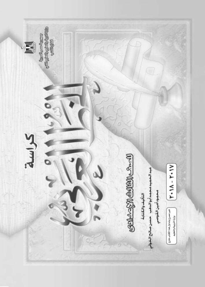 كتاب الخط العربي للصف الرابع الابتدائي