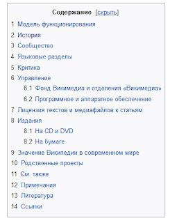 ToC плагин содержания пример Википедия.