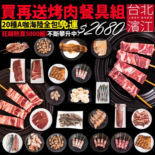烤肉組合包 宅配 推薦