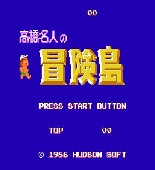 【FC】高橋名人的冒險島1+2+3+4+外傳:智力挑戰全系列+遊戲密技+金手指