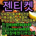◈#젠티켓◈☎1599-7287☎◈톡zencash24◈모바일상품권판매◈   ◈◈◈◈◈◈◈◈◈◈◈◈◈◈◈◈◈◈◈◈◈◈◈◈◈◈◈◈◈◈◈◈◈  소액결제현금,휴대폰결제현금,정보이용료현금,상품권현금화...