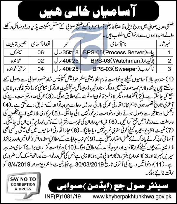 Latest Jobs in District Court Swabi 11 March 2019