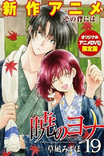 detail dan nonton trailer anime Akatsuki no Yona OVA (2015)