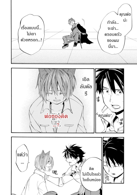 อ่านการ์ตูน Ossan Boukensha Kein no Zenkou ตอนที่ 12 หน้าที่ 26