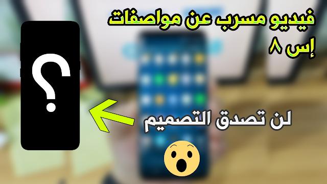 بالصور والفيديو: تعرف على مميزات ومواصفات Samsung Galaxy S8 و S8 Plus وموعد الاعلان عنه