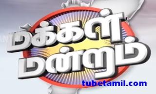 MAKKAL MANDRAM 22-07-2017 Thanthi Tv