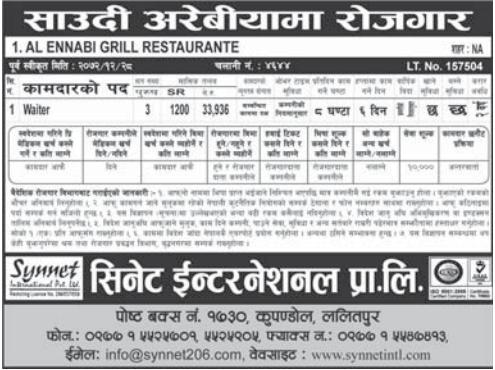 Jobs For Nepali In Saudi Arabia, Salary -Rs.33,936/