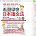 超有用!30天跟著唸!看圖就能快速學會基礎日語文法書(有附音檔Mp3)