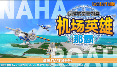 【PSP】機場英雄:我是航空管制官那霸篇+攻略!