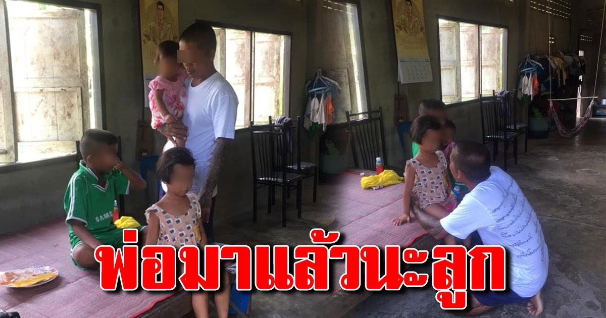 พ่อใจสลาย ได้รับพระราชทานอภัยโทษออกมา พบเมียทิ้งลูก 3 คน ไว้บ้าน หนีหายไม่ใยดี