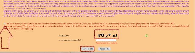 Pradhan Mantri Awas Yojana,Pradhan Mantri Awas Yojana Registration,Pradhan Mantri Awas Yojana Application,form,sarkari yojana,government schemes,bharatiya yojana