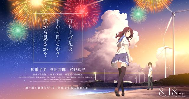 September 2017 : Japanese Movie Highlight