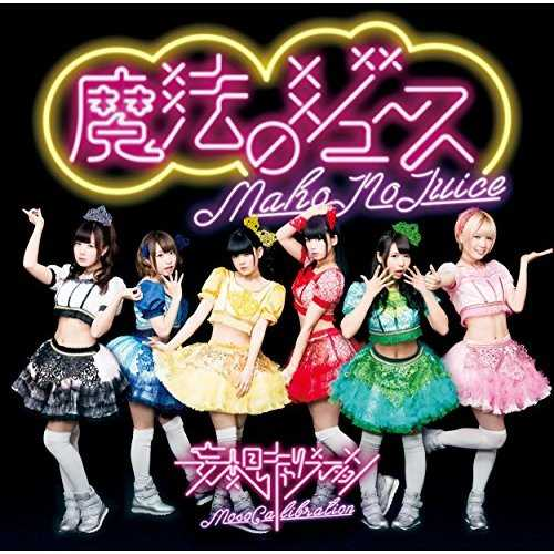[Single] 妄想キャリブレーション – 魔法のジュース (2015.04.07/FLAC+MP3/RAR)
