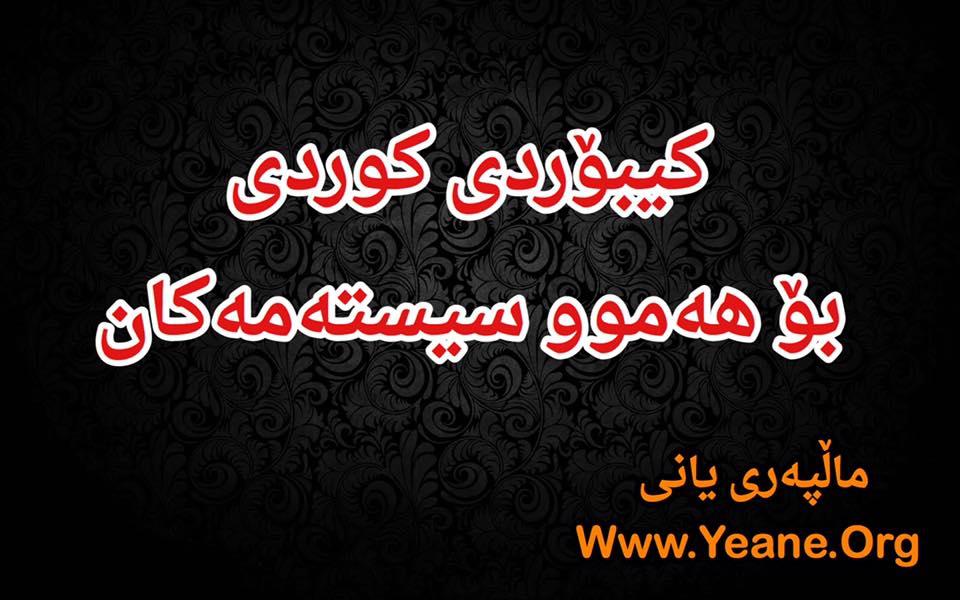 کیبۆردی کوردی بۆ كۆمپیوتهر و مۆبایل Kurdish keyboard