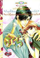 ขายการ์ตูนออนไลน์ Sakura เล่ม 1