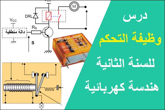 درس وظيفة التحكم للسنة الثانية هندسة كهربائية تقني رياضي