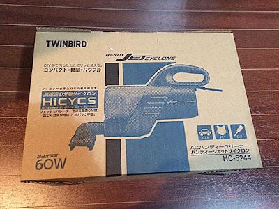 TWINBIRD(ツインバード)ACハンディークリーナー『ハンディージェットサイクロン』HC-5244