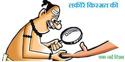 Lakeeren Kismat Ki in Hindi