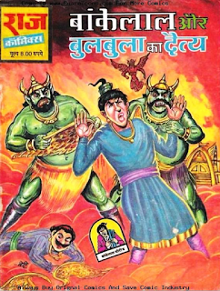 Bankelal-Aur-Bulbula-Ka-Daitya-PDF-Book-In-Hindi